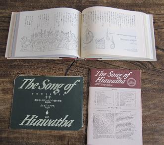ハイアワサの歌』 | ~Singing F...