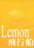 レモン飛行船