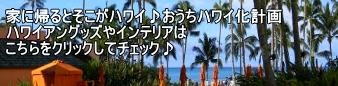 ハワイアンインテリアでおうちをパラダイスに