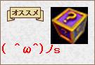 楽しいロトBOX!.PNG