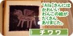 wankonoe banner.JPG