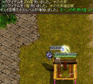石像完成.jpg