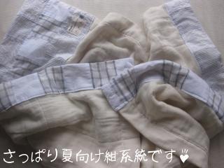 夏向け紺系3段パッチブランケット