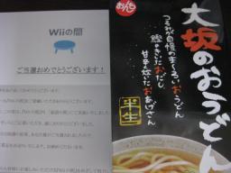 Wiiの間 福袋