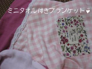 ピンクW+5重ガーゼブランケット●ミニタオル付