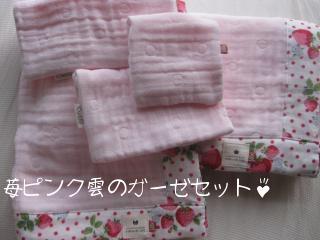 雲のガーゼ♪苺ピンクセット