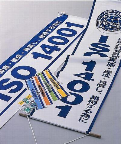 ISO標識2
