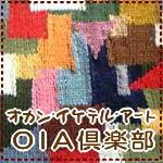 OIA倶楽部