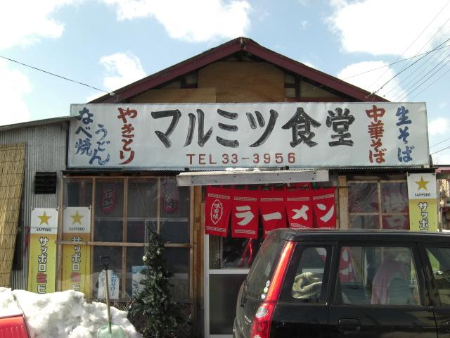 マルミツ食堂.JPG