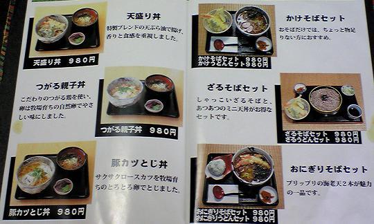 萱のしずくメニュー2.JPG