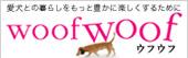 ★woof woof★バナー