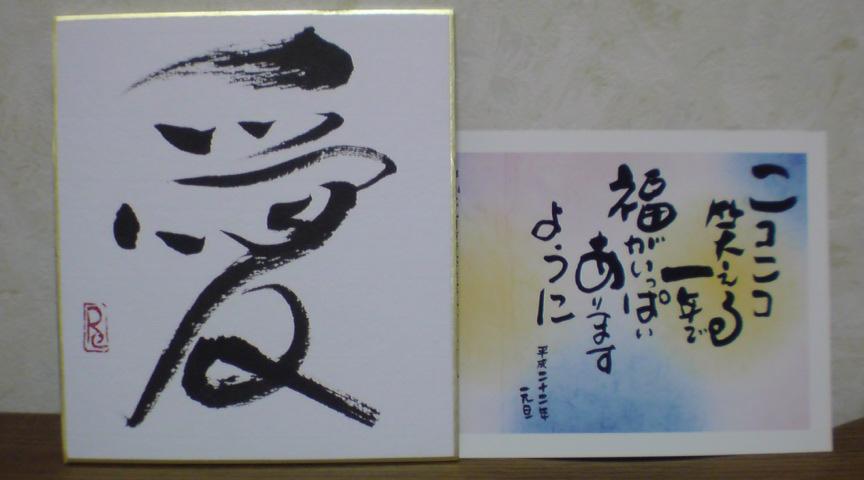 今年の漢字とことば