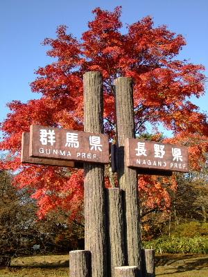 軽井沢1-2.JPG