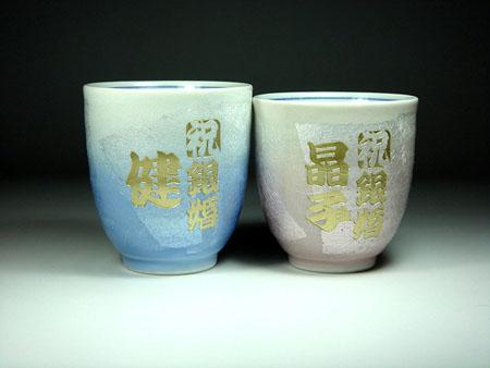 銀婚式祝いに九谷焼銀彩の名入れ夫婦ペア湯呑み湯のみ