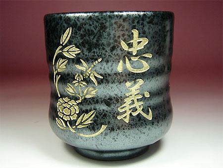 敬老の日に名入れ彫刻湯呑み茶碗