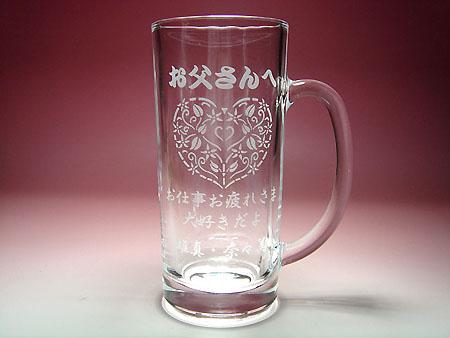 父の日名入れ彫刻ガラスビアジョッキビールジョッキ