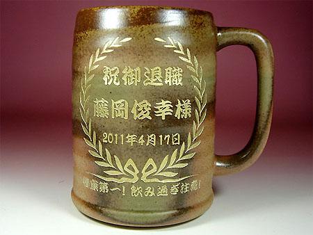 定年退職ご退職祝い名入れ陶器ビアジョッキ