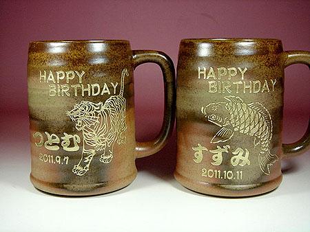 お誕生日祝いにペアの名入れ陶器のビールジョッキ