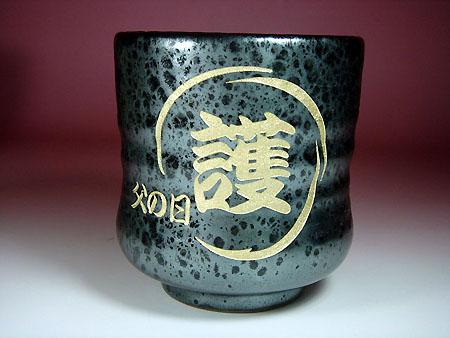 父の日・敬老の日に名入れ彫刻湯呑み茶碗