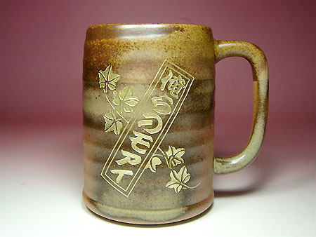 名前入り素焼き陶器のビールジョッキ