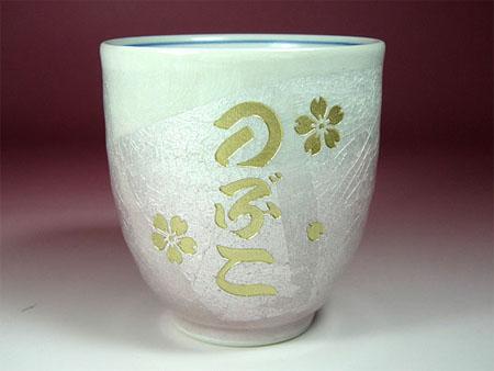 母の日プレゼント 名入れ九谷焼湯呑み茶碗
