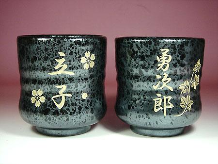 敬老の日におじいちゃんおばあちゃんへ名入れ彫刻湯呑み茶碗