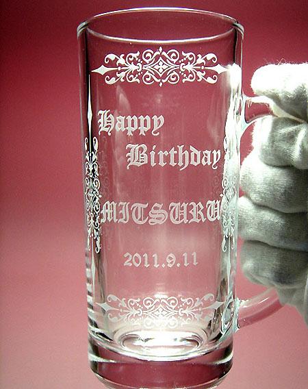 お誕生日プレゼントに名入れガラスビアジョッキ