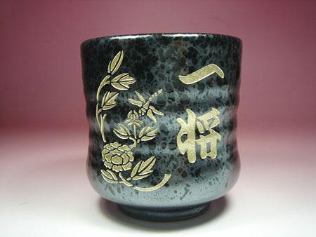 湯滴天目模様 名入れ彫刻 湯のみ茶碗