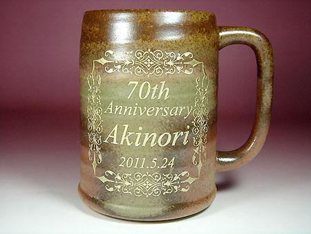 古希古稀祝いに名入れ陶器のビアジョッキ