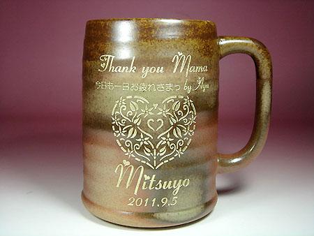 お誕生日プレゼントに名入れ陶器のビアジョッキ