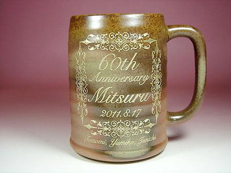 60歳お誕生日還暦のお祝いに名入れ陶器のビアジョッキビールジョッキ