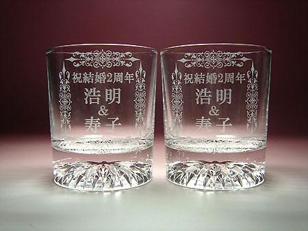 ご結婚2周年記念に名入れ彫刻ペアロックグラス