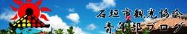 石垣市観光協会青年部ブログ