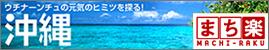 まち楽 沖縄