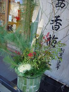 香梅堂の門松.jpg