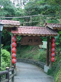 あーちゃんと台湾2006 113.jpg
