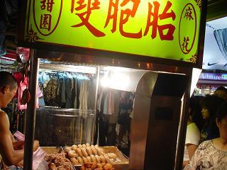 あーちゃんと台湾2006 036.jpg
