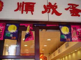 あーちゃんと台湾2006 076.jpg