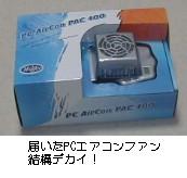 PCファン箱