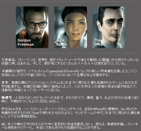 HL2_japanese