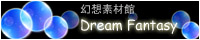 Dream Fantasyバナー