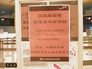 20071106taipei101close.jpg