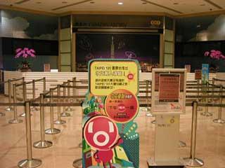 20071106taipei101entrance.jpg