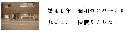 昭和のアパートから、こんにちわ^^/