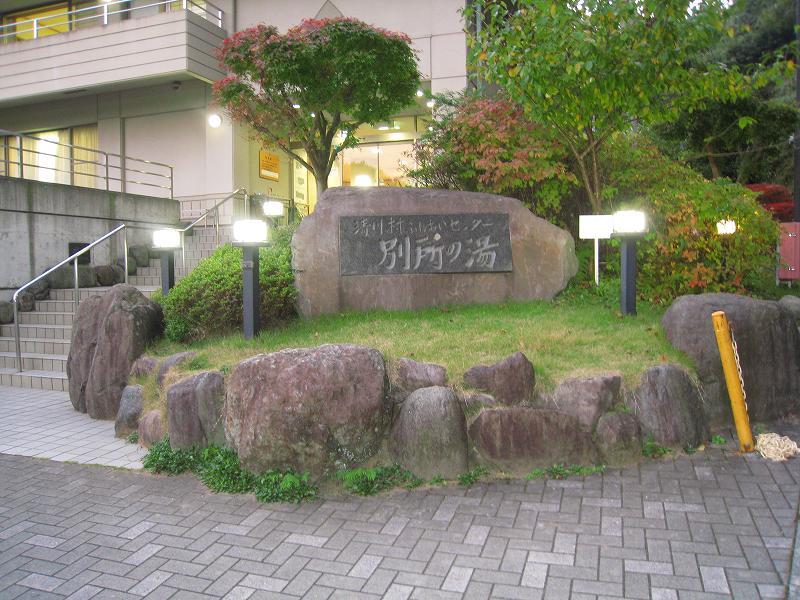 突発!シロコロ・ヤビツツー2008-10.jpg