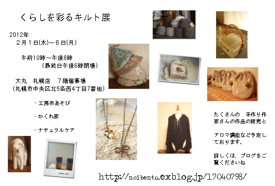 2012 フライヤー kakureya.jpg