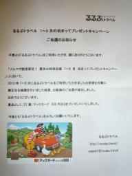 マックカード500円当選