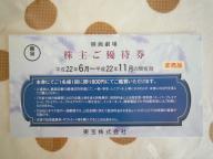 東宝株主優待2010.4