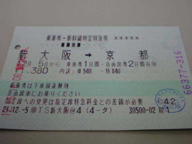 これが大阪→京都までの新幹線特急券