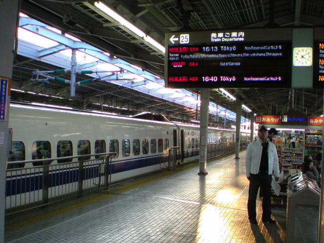 ひかり号に乗って京都までGO!